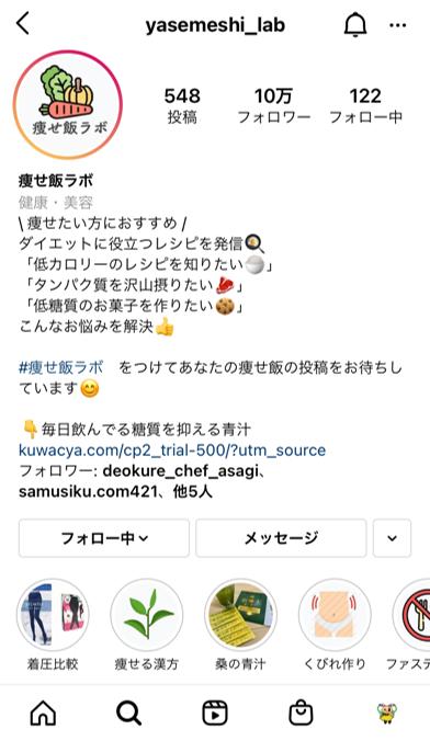 痩せ飯ラボ様Instagram画面_1