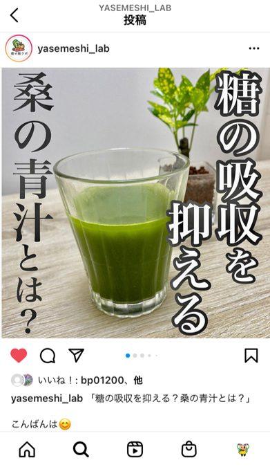 痩せ飯ラボ様Instagram画面_2